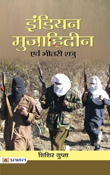 Indian Mujahideen Evam Bheetri Shatru