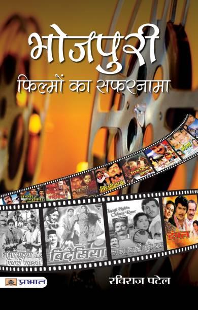 Bhojpuri Filmon Ka Safanama