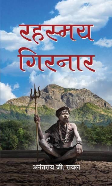 Rahasyamaya Girnar