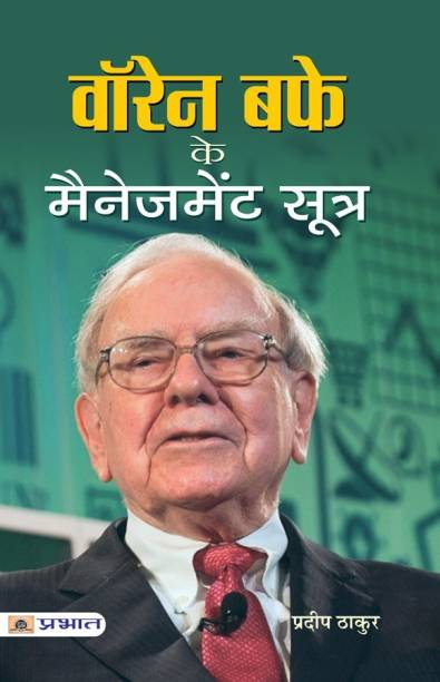 Warren Buffett Ke Management Sootra