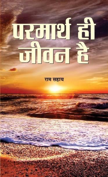 Parmarth Hi Jeevan