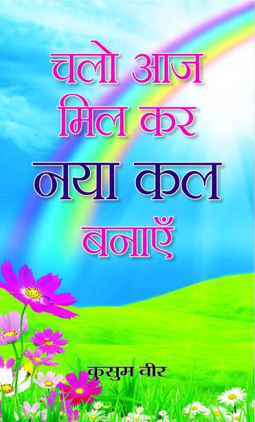 Chalo Aaj MIL Kar Naya Kal Banayen