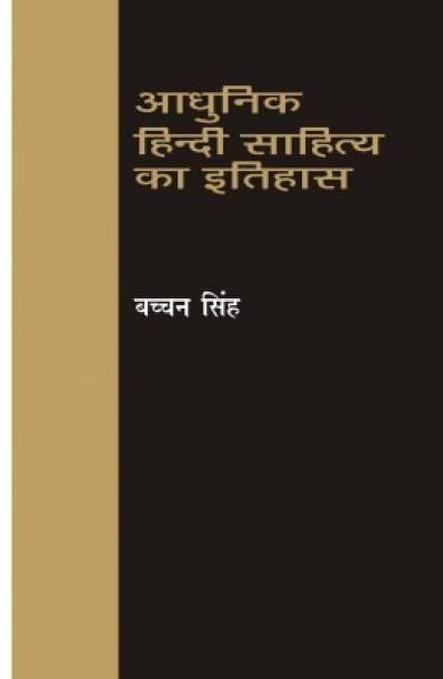 Aadhunik Hindi Sahitya Ka Itihas