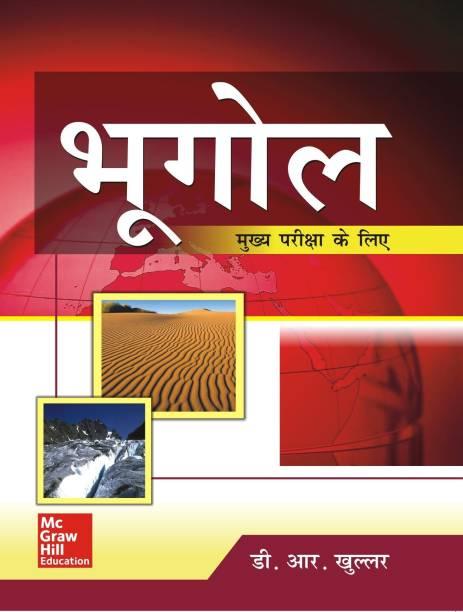 Bhugol Mukhya Pareeksha Ke Liye