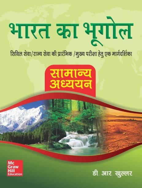 Bharat Ka Bhugol - Samanya Adhyayan