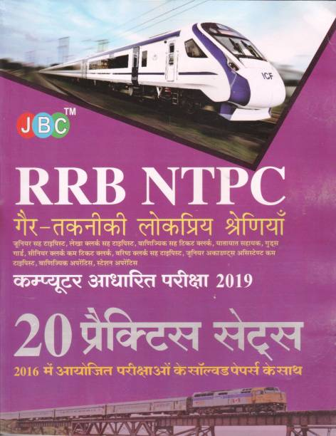 Rrb Ntpc Non-Technical Popular Categories Computer Based Test 2019 20 Practice Sets with Previous Years Solved Papers