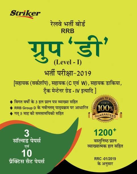 Rrb Group 'd' Bharti Pariksha 2019 (Prectise Set)