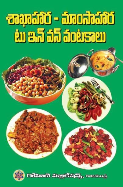 Vegetarian - Non Vegetarian 2 IN 1 Vantakalu Telugu