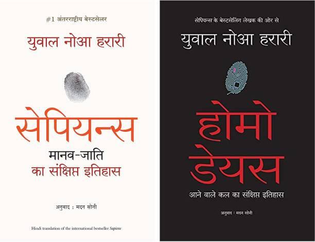 Sapiens Manav Jati Ka Sankshipt Itihas + Homo Deus Set Of 2 Books