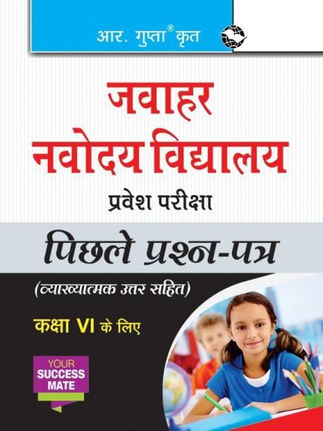 Jawahar Navodaya Vidyalaya Entrance Exam (for Class VI): Previous Years Papers (Solved) (Hindi) 2021 Edition