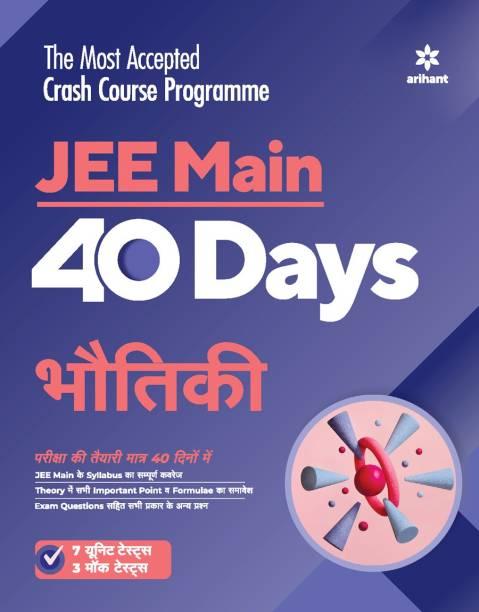 40 Days JEE Main Bhautiki 2021