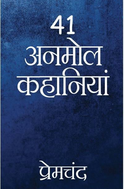 41 Anmol Kahaniyaa