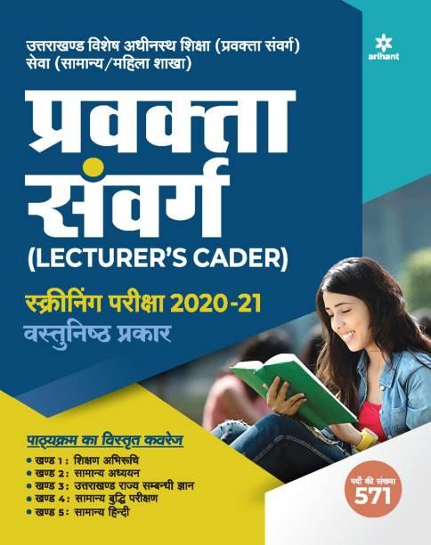 Uttarakhand Pravakta Samvarg Pariksha 2021