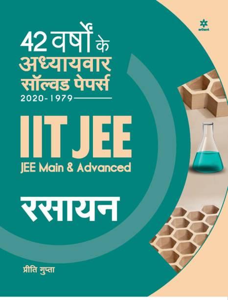 42 Years Addhyaywar Solved Papers (2020-1979) IIT JEE Rasayan