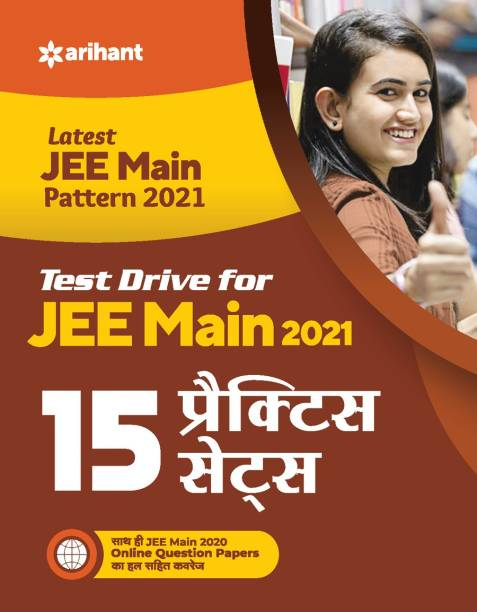 15 Practice Sets For JEE Main 2021 (Hindi)