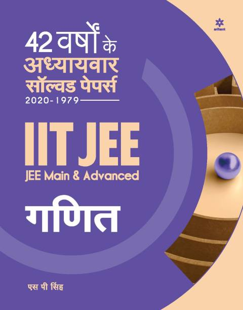 42 Years Addhyaywar Solved Papers (2020-1979) Iit Jee Ganit