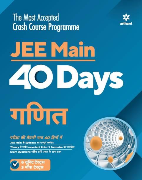 40 Days JEE Main Ganit 2021