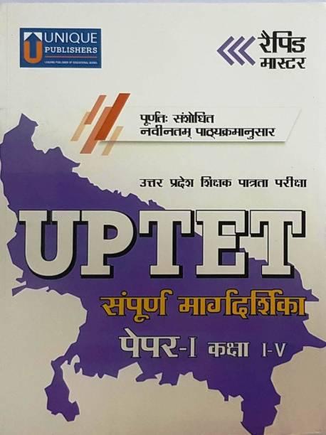 UPTET Sampooran Margdarshika Paper-I Class (I - V)