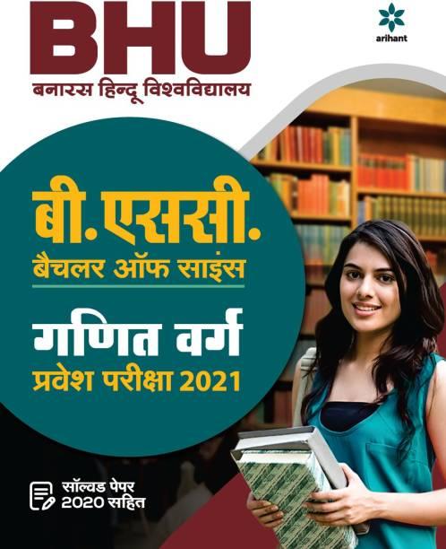 Bhu Banaras Hindu Vishvavidayala B.Sc Ganit Varg Parvesh Pariksha 2021