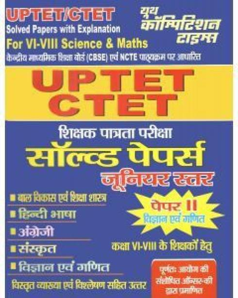 UPTET CTET Solved Papers With Explanation For Class 6-8 Science & Maths