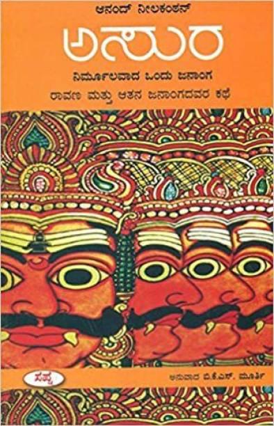Asura (Kannada) (Kannada) Paperback