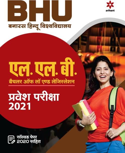 BHU Banaras Hindu Vishwavidyalaya L.L.B Bachelor of Law & Legislation Parvesh Pariksha 2021