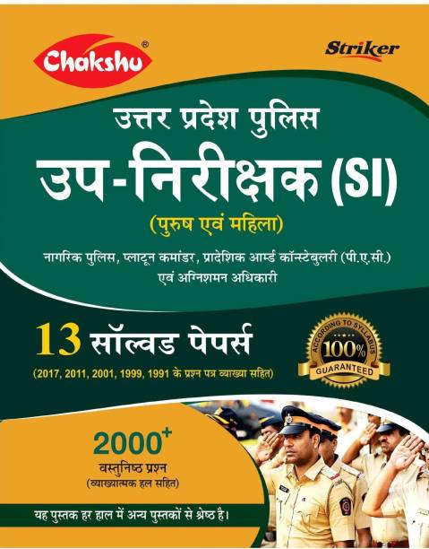 Uttar Pradesh Police UP Nirikshak Sub Inspector (SI) Solved Papers Book 2021