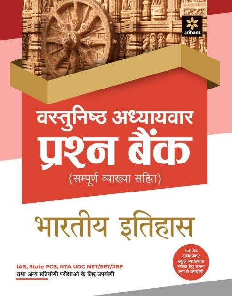 Vastunishtha Adhyaywar Prashan Bank Bhartiye Itihaas