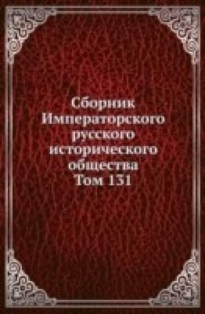 Сборник Императорского русского историч&