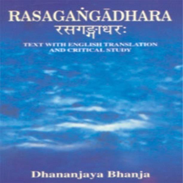 Rasagangadhara