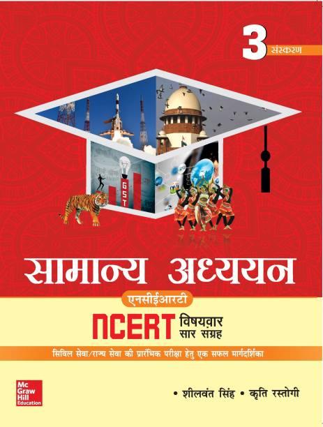 Samanya Adhyayan Ncert Vishayvar Sar Sangrah