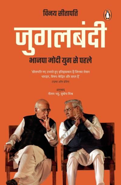 Jugalbandi : Bhajpa Modi Yug Se Pahale