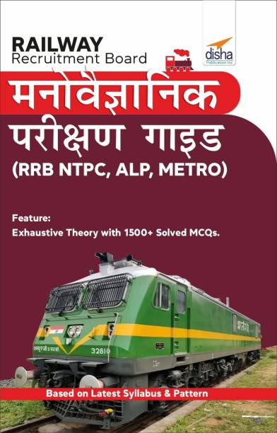 Railway Recruitment Board Manovaigyanik Parikshan Gauide (RRB NTPC, ALP, METRO)