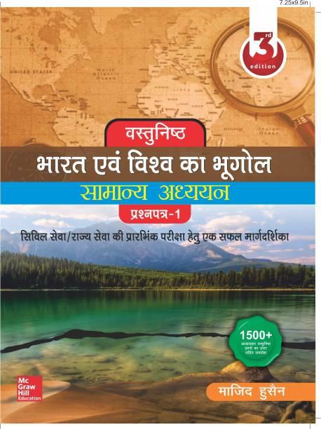Vastunishth Bharat Evam Vishva Ka Bhugol