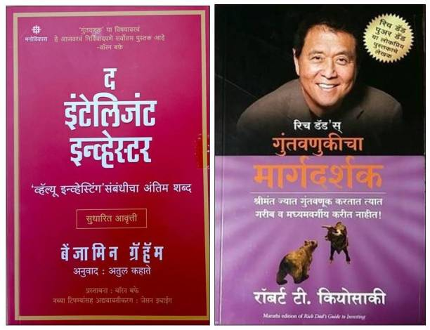 The Intelligent Investor + Guntavnukicha Margdarshak (Marathi)