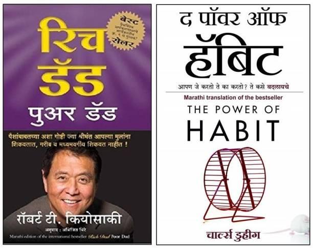 Rich Dad Poor Dad + The Power Of Habit (Marathi )