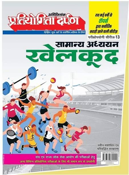Pratiyogita Darpan Extra Issue Series-13 Sports