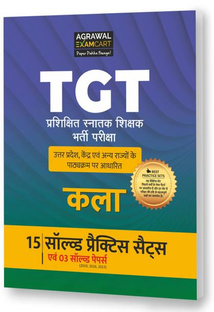 All TGT Arts Exams Practice Sets And Solved Papers Book For 2021