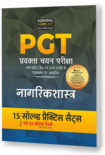 All PGT Nagrik Shastra (Civics) Exams Practice Sets And Solved Papers Book For 2021