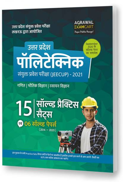 Uttar Pradesh (UP) Polytechnic Practice Sets & Solved Papers Book (JEECUP) For 2021