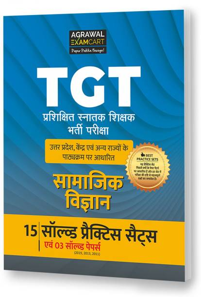 All TGT Samajik Vigyan (Social Science) Exams Practice Sets And Solved Papers Book For 2021