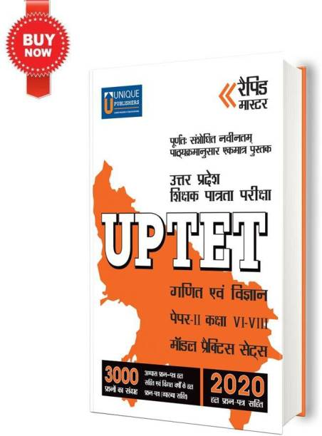 UPTET Paper II, Class 6 To 8, Math & Science Model Practice Sets