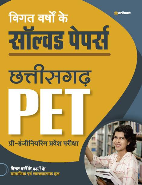 Solved Paper Chhattisgarh Pet Pre Engineering Test 2021