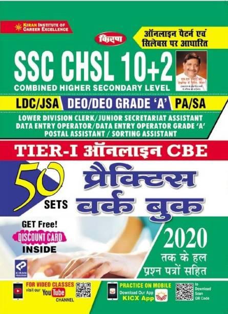 SSC CHSL 10+2 Tier 1 Online Exam Practice Work Based On Online Pattern And Syllabus (Hindi Medium)(3170)
