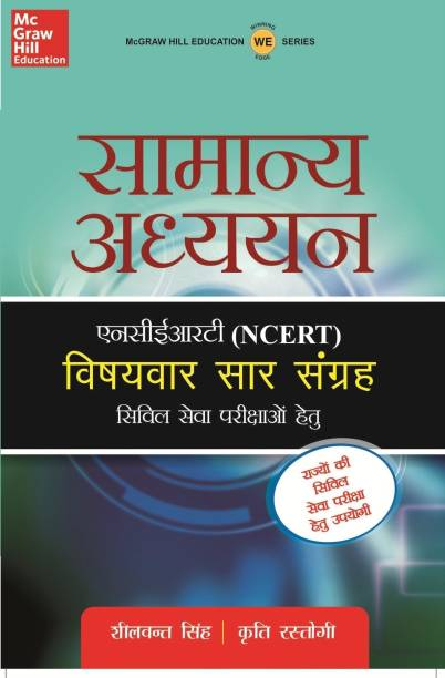 Ncert Samanya Adhyan Paper 1