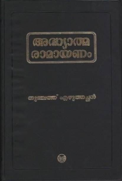 Adhyatma Ramayanam : Premium Edition