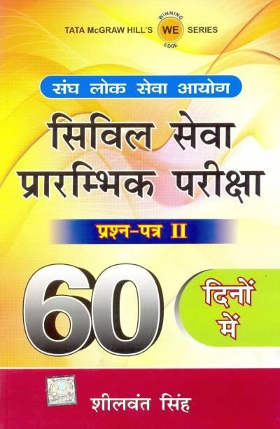 Civil Seva Prarambhik Pariksha Prashna Patra II 60 Dino Mein - Civil Seva Prarambhik Pariksha 60 Dino Mein (Prashna Patra - II)