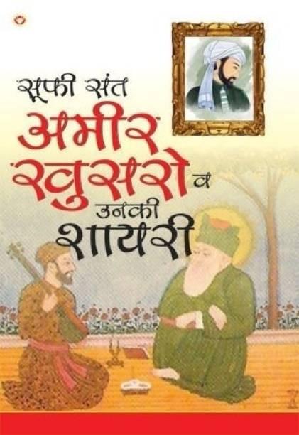 Ameer Khusro Aur Unka Sahity (अमीर खुसरो और उनका साहित्य)