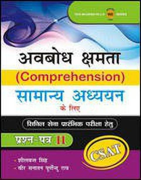 Avbodh Kshmta (Comprehension) Samanya Adhyayan Paper II (CSAT) 1st  Edition