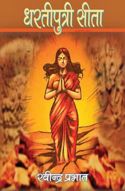 DHARTIPUTRI SITA / धरतीपुत्री सीता